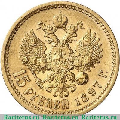 Монета 15 рублей 1897 года (Николая II, буквы «АГ», пробные, четыре последние буквы заходят за обрез шеи, портрет с большой головой) - реверс