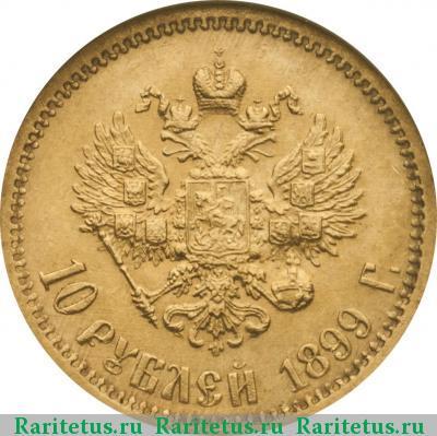 Монета 10 рублей 1899 года (Николая II, буквы «ЭБ») - реверс