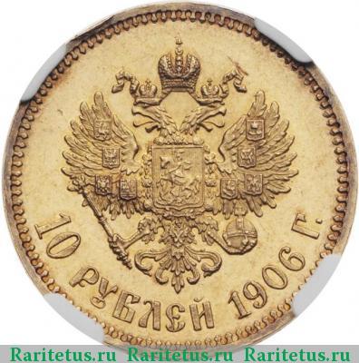 Монета 10 рублей 1906 года (Николая II, буквы «АР») - реверс