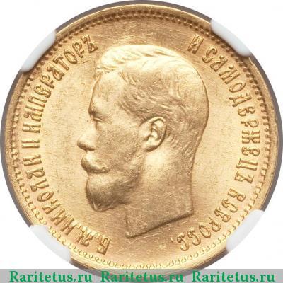 Монета 10 рублей 1899 года (Николая II, буквы «ФЗ») - аверс