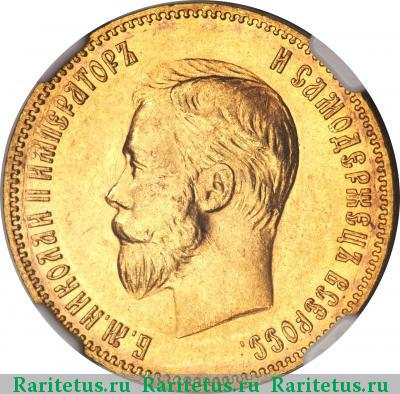 Монета 10 рублей 1904 года (Николая II, буквы «АР») - аверс