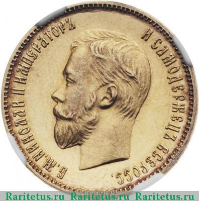 Монета 10 рублей 1906 года (Николая II, буквы «АР») - аверс