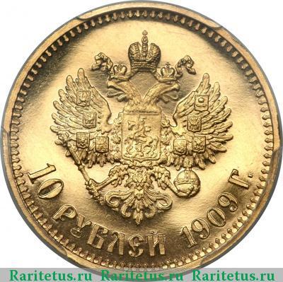 Монета 10 рублей 1909 года (Николая II, буквы «ЭБ») - реверс