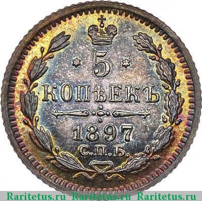 Монета 5 копеек 1897 года (Николая II, буквы СПБ-АГ) - реверс