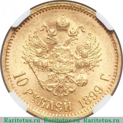 Монета 10 рублей 1899 года (Николая II, буквы «ФЗ») - реверс