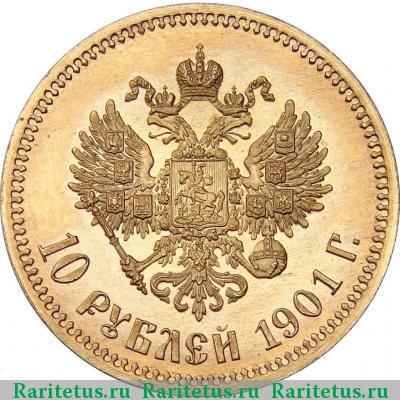Монета 10 рублей 1901 года (Николая II, буквы «ФЗ») - реверс