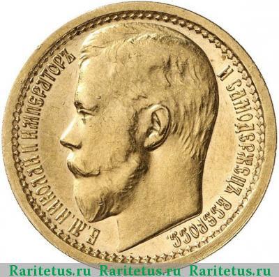 Монета 15 рублей 1897 года (Николая II, буквы «АГ», пробные, четыре последние буквы заходят за обрез шеи, портрет с большой головой) - аверс