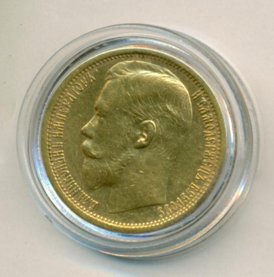 Монета 15 рублей 1897 года (Николая II, буквы «АГ», две последние буквы заходят за обрез шеи) - аверс