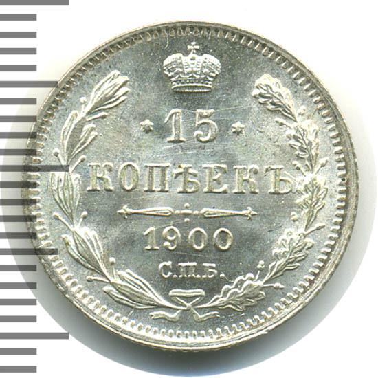 Монета 15 копеек 1900 года (Николая II, буквы СПБ-ФЗ) - реверс