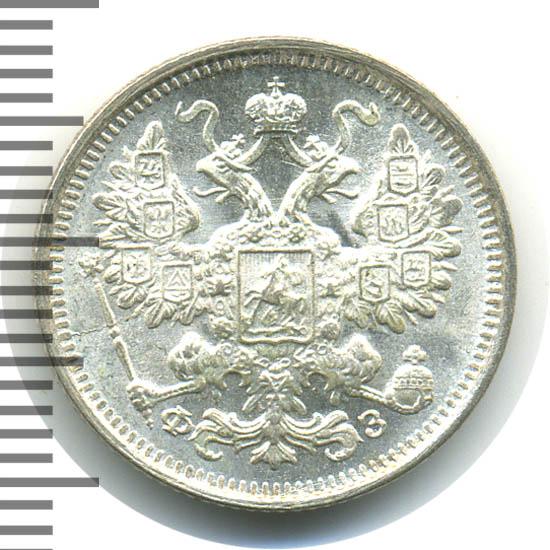 Монета 15 копеек 1900 года (Николая II, буквы СПБ-ФЗ) - аверс