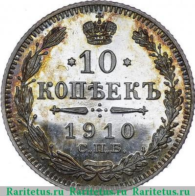 Монета 10 копеек 1910 года (Николая II, буквы СПБ-ЭБ) - реверс