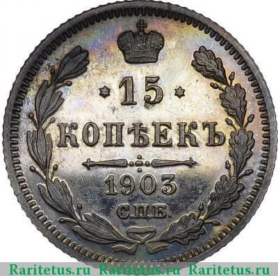 Монета 15 копеек 1903 года (Николая II, буквы СПБ-АР) - реверс