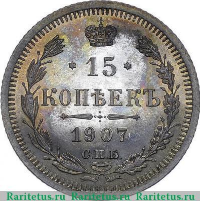 Монета 15 копеек 1907 года (Николая II, буквы СПБ-ЭБ) - реверс