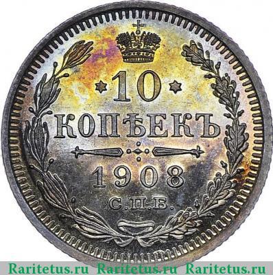 Монета 10 копеек 1908 года (Николая II, буквы СПБ-ЭБ) - реверс