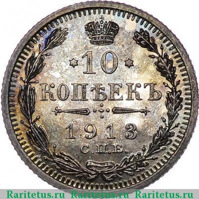 Монета 10 копеек 1913 года (Николая II, буквы СПБ-ЭБ) - реверс