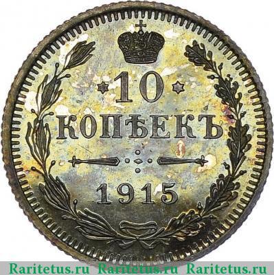 Монета 10 копеек 1915 года (Николая II, буквы ВС) - реверс