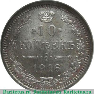 Монета 10 копеек 1916 года (Николая II, без инициалов минцмейстера, монетный двор в г. Осака (Япония)) - реверс