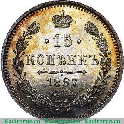 Монета 15 копеек 1897 года (Николая II, буквы СПБ-АГ) - реверс