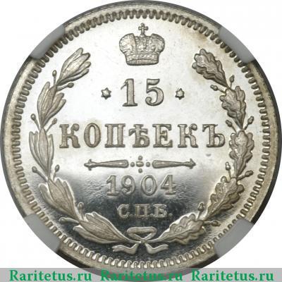 Монета 15 копеек 1904 года (Николая II, буквы СПБ-АР) - реверс