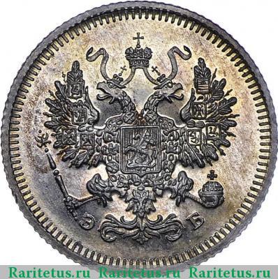 Монета 10 копеек 1908 года (Николая II, буквы СПБ-ЭБ) - аверс