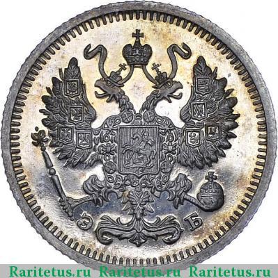 Монета 10 копеек 1910 года (Николая II, буквы СПБ-ЭБ) - аверс