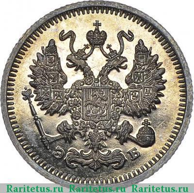 Монета 10 копеек 1913 года (Николая II, буквы СПБ-ЭБ) - аверс