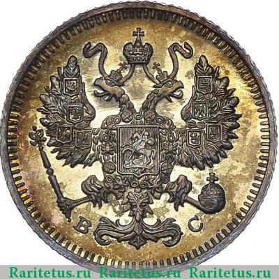 Монета 10 копеек 1913 года (Николая II, буквы СПБ-ВС) - аверс