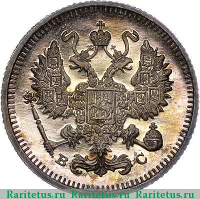 Монета 10 копеек 1915 года (Николая II, буквы ВС) - аверс