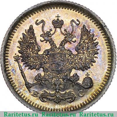 Монета 10 копеек 1917 года (Николая II, буквы ВС) - аверс