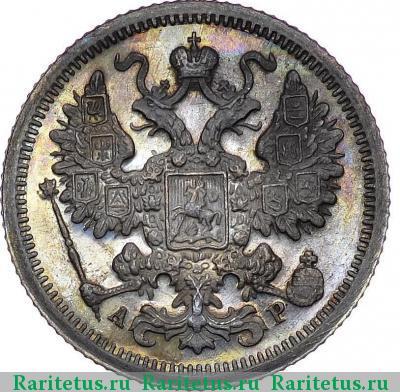 Монета 15 копеек 1903 года (Николая II, буквы СПБ-АР) - аверс