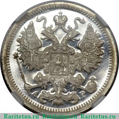 Монета 15 копеек 1904 года (Николая II, буквы СПБ-АР) - аверс