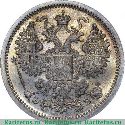 Монета 15 копеек 1907 года (Николая II, буквы СПБ-ЭБ) - аверс