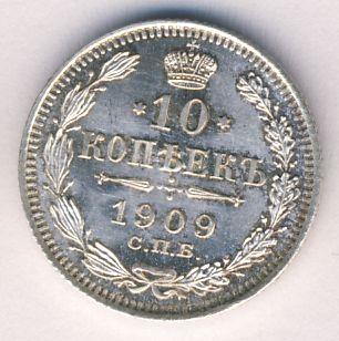 Монета 10 копеек 1909 года (Николая II, буквы СПБ-ЭБ) - реверс