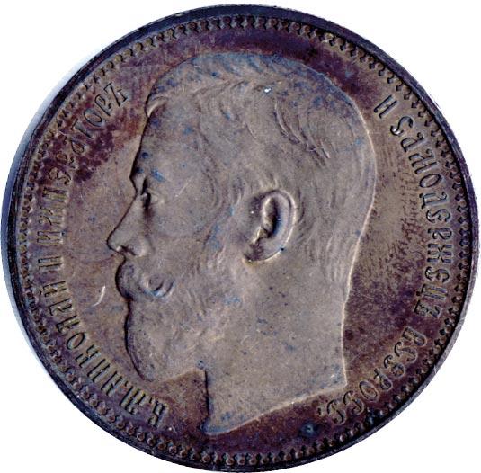 Монета 1 рубль 1915 года (Николая II, буквы ВС) - аверс