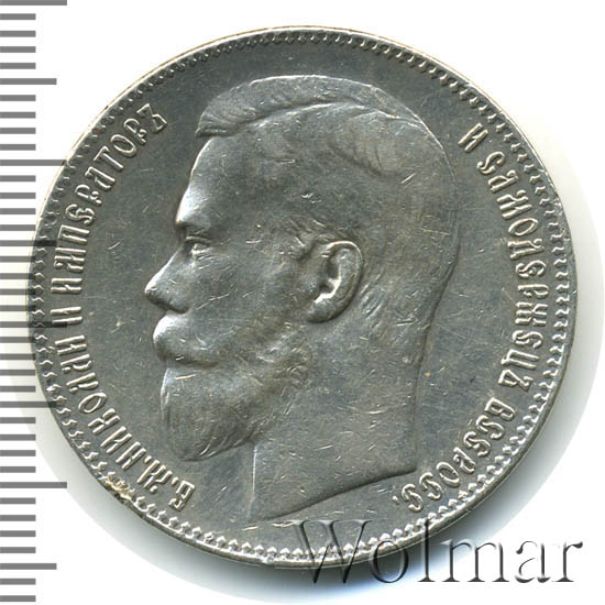 Монета 1 рубль 1899 года (Николая II, гурт гладкий) - аверс