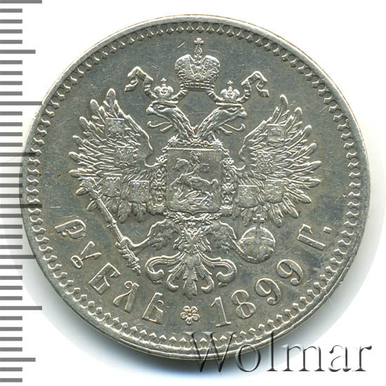 Монета 1 рубль 1899 года (Николая II, гурт гладкий) - реверс
