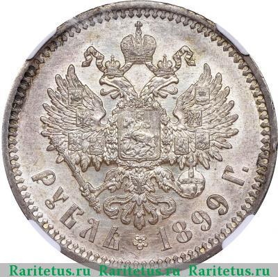 Монета 1 рубль 1899 года (Николая II, буквы ЭБ) - реверс