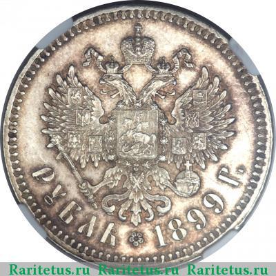 Монета 1 рубль 1899 года (Николая II, на гурте две звездочки) - реверс