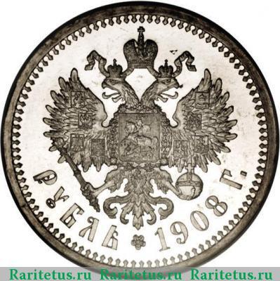Монета 1 рубль 1908 года (Николая II, буквы ЭБ) - реверс