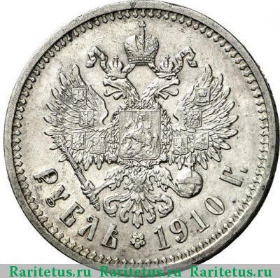 Монета 1 рубль 1910 года (Николая II, буквы ЭБ) - реверс