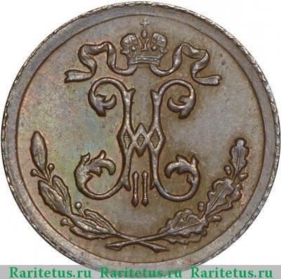 Монета 1/4 копейки 1897 года Николая II (буквы «СПБ») - аверс