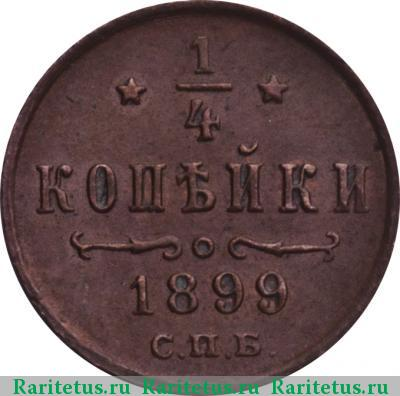 Монета 1/4 копейки 1899 года Николая II (буквы «СПБ») - реверс