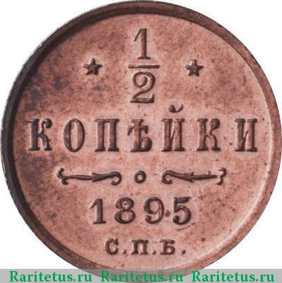 Монета 1/2 копейки 1895 года Николая II (буквы «СПБ») - реверс