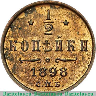 Монета 1/2 копейки 1898 года Николая II (буквы «СПБ») - реверс