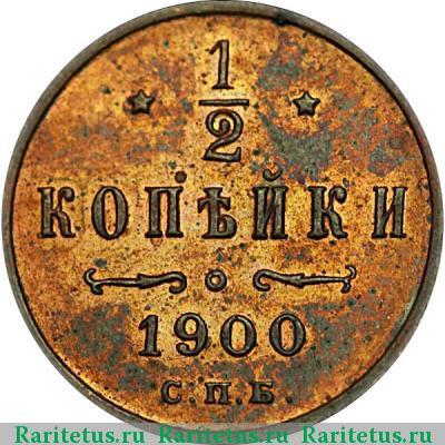 Монета 1/2 копейки 1900 года Николая II (буквы «СПБ») - реверс