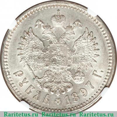 Монета 1 рубль 1897 года (Николая II, на гурте две звездочки) - реверс