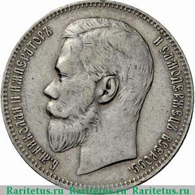 Монета 1 рубль 1897 года (Николая II, гурт гладкий) - аверс