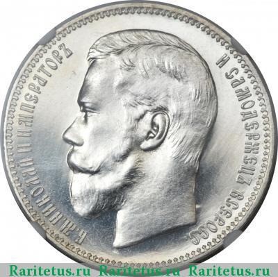 Монета 1 рубль 1897 года (Николая II, буквы АГ) - аверс