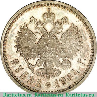 Монета 1 рубль 1904 года (Николая II, буквы АР) - реверс