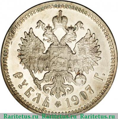 Монета 1 рубль 1907 года (Николая II, буквы ЭБ) - реверс